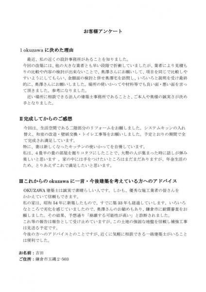 お客様アンケート 吉田様_01